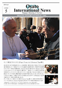 OSATO Internationnal NEWS(Japanese) Vol.5