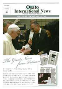 OSATO Internationnal NEWS(Japanese) Vol.4