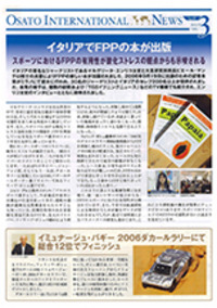 OSATO Internationnal NEWS(Japanese) Vol.3