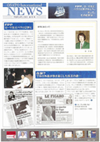 OSATO Internationnal NEWS(Japanese) Vol.1