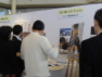 Manufacturing Gifu Techno Fair 2009