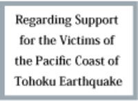 Regarding Support for the Victims of the Pacific Coast of Tohoku Earthquake