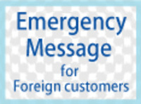 Emergency Message for Foreign customers